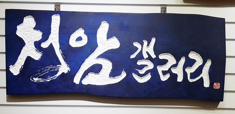 청암갤러리 (2)