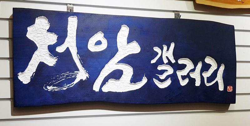 청암갤러리 (3)