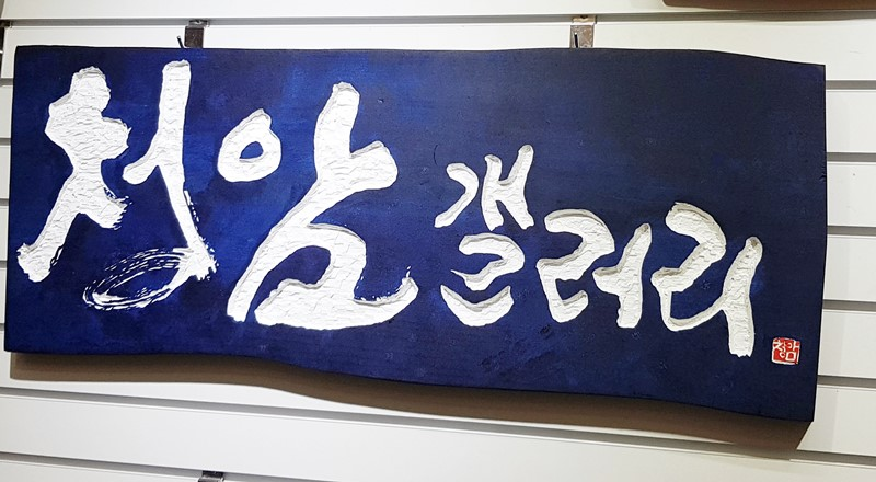 청암갤러리 (4)