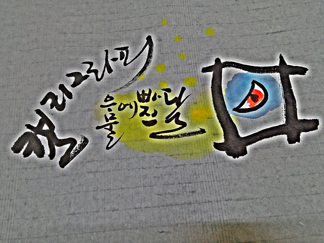 일탄아트 캘리그라피
