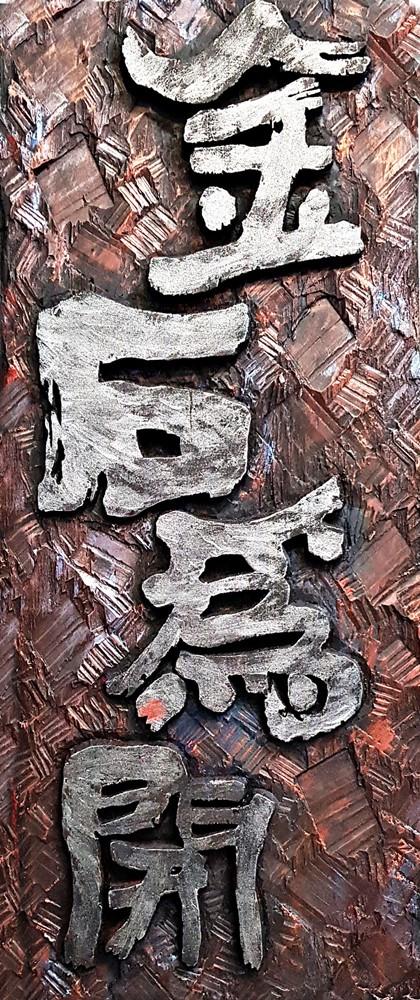 4.금석위개 (2)
