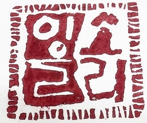일탄아트 로고 소개