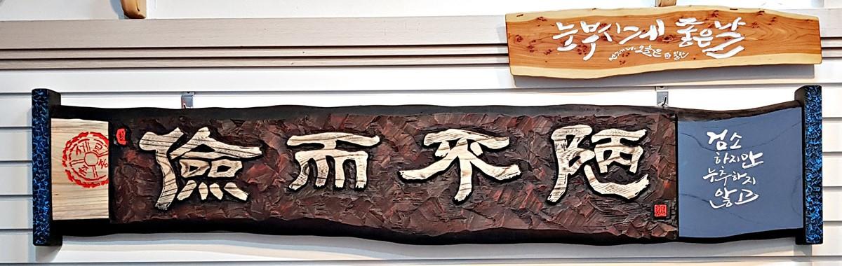 f검이불루(느티나무-글씨원색)