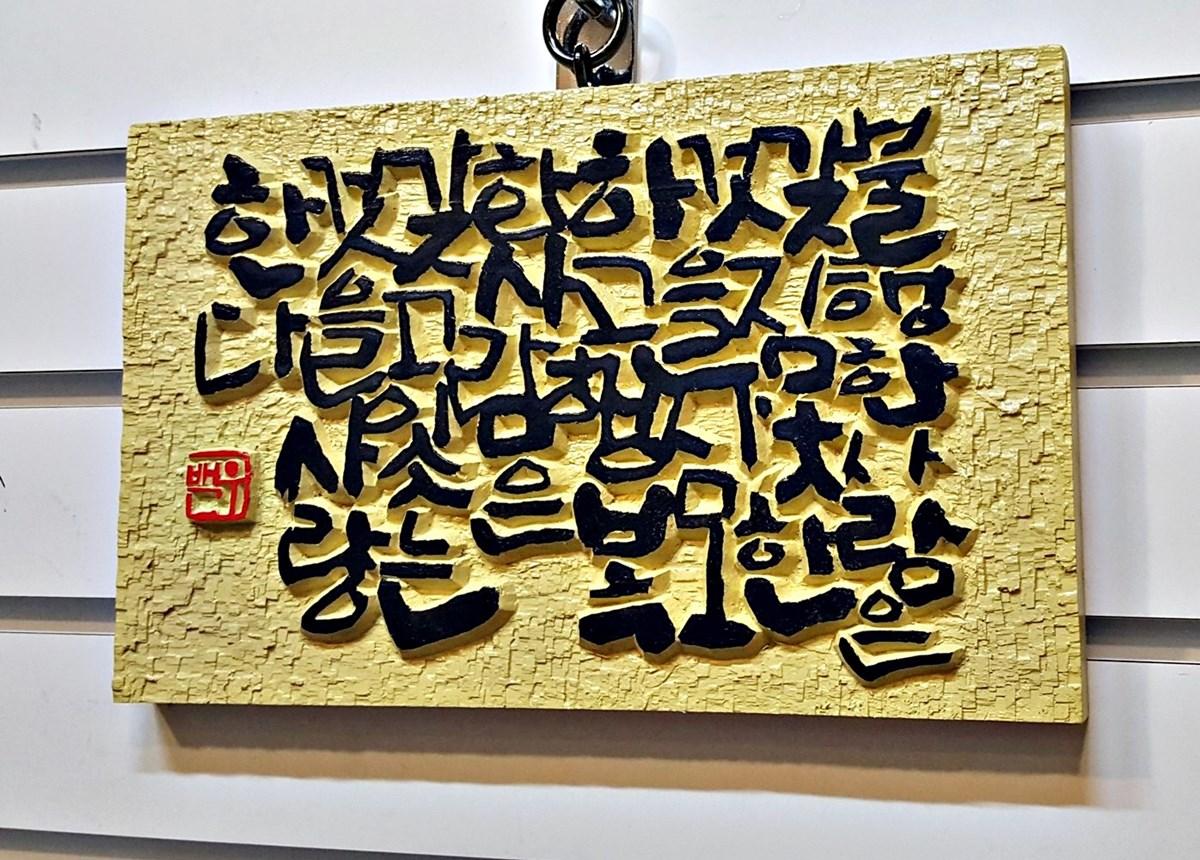 s-126 주문시제작300,000원(40x30)