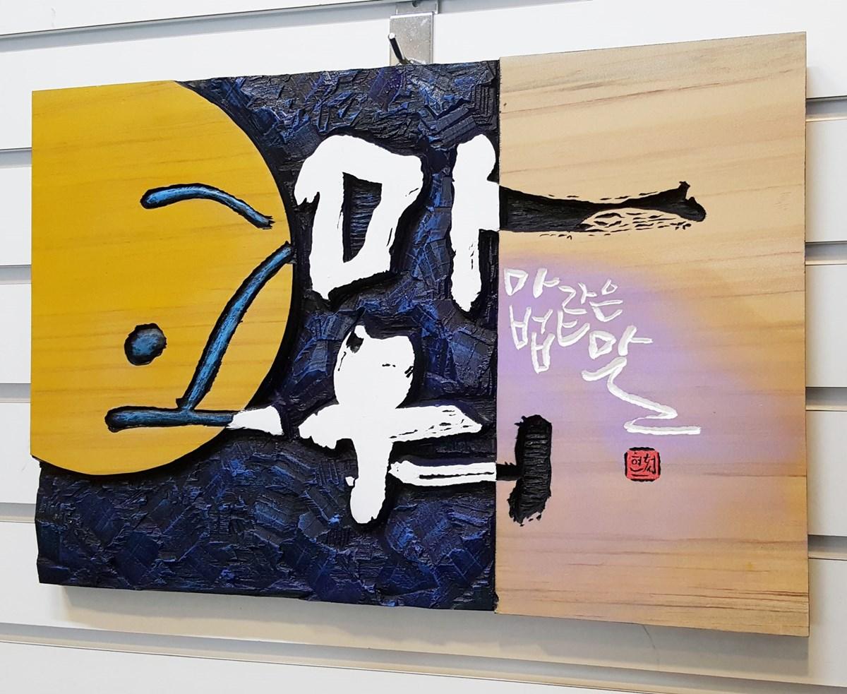 s-139 주문시제작350,000원(45x30)