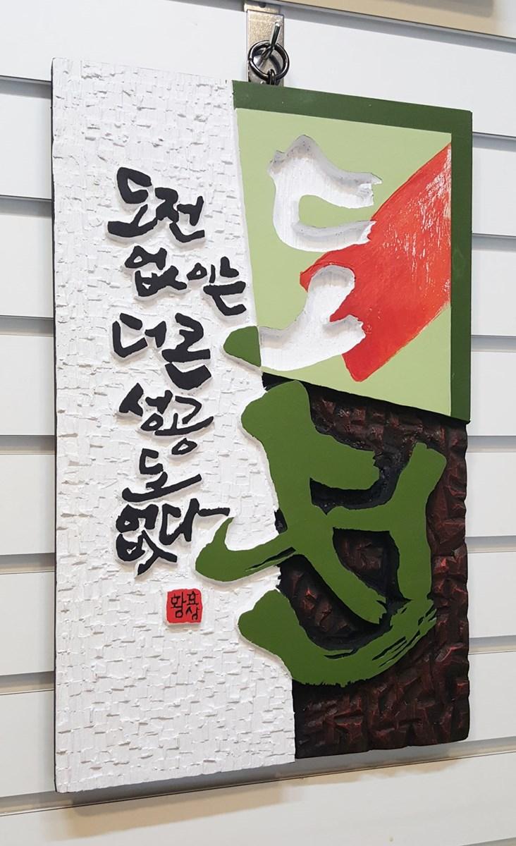 s-143 주문시제작450,000원(30x45)