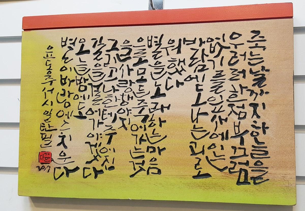 s-144 주문시제작250,000원(45x30)