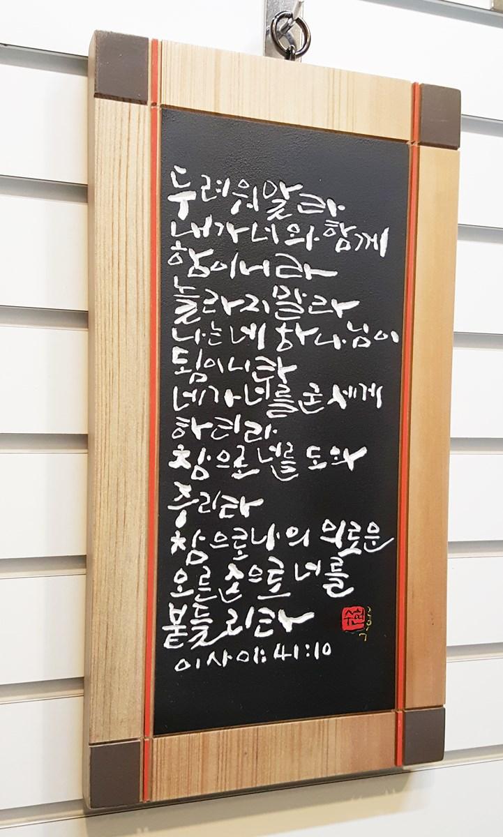 s-159 성경구 주문시 제작 300,000원(30x45)