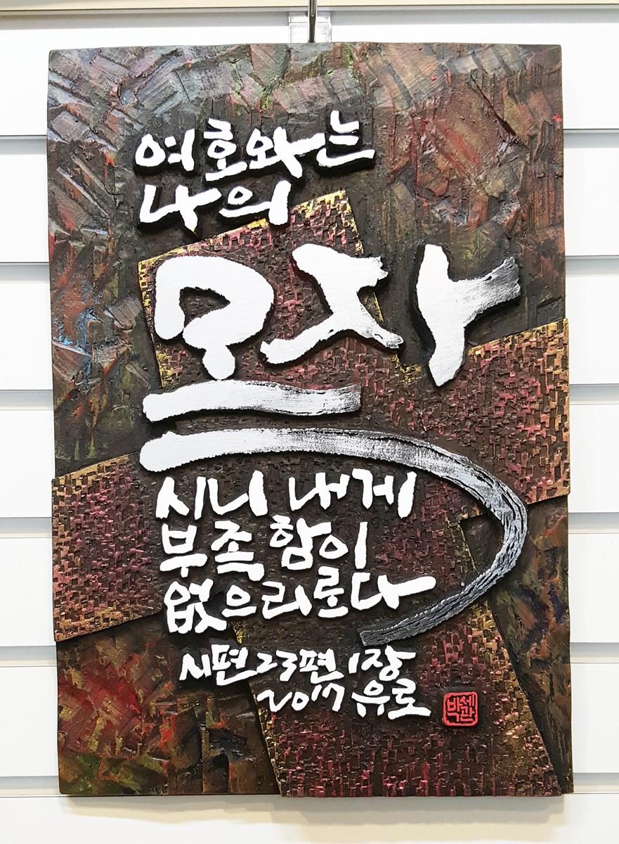 s-160 성경구 주문시 제작350,000원(30x45)
