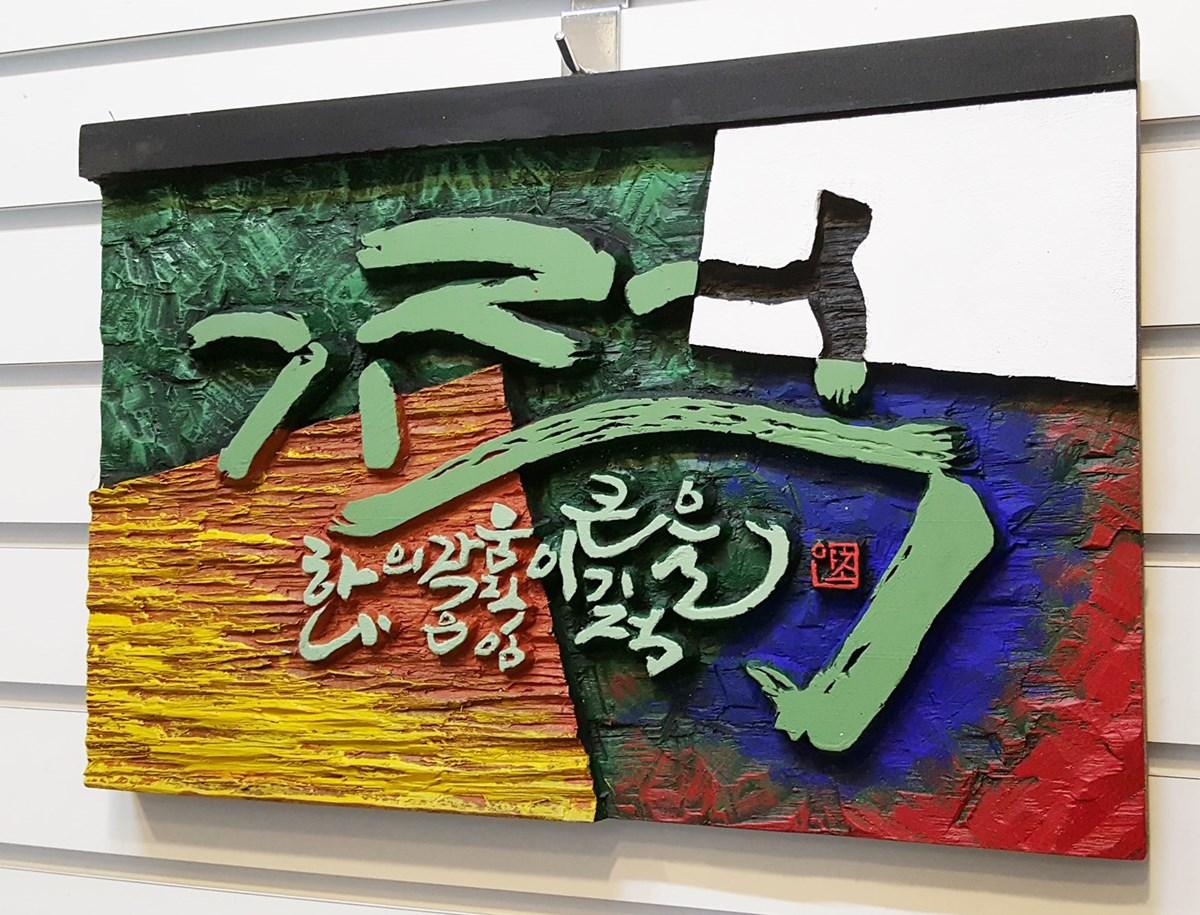 s-162 기적 주문시 제작400,000원(45x30)
