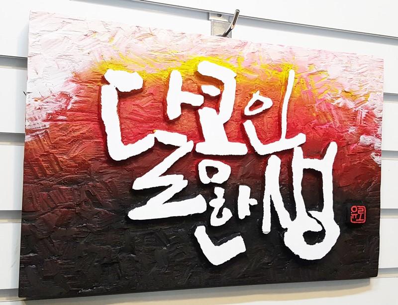 s-164 달콤한인생 주문시 제작350,000(35x45)